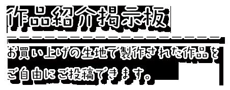 作品紹介掲示板